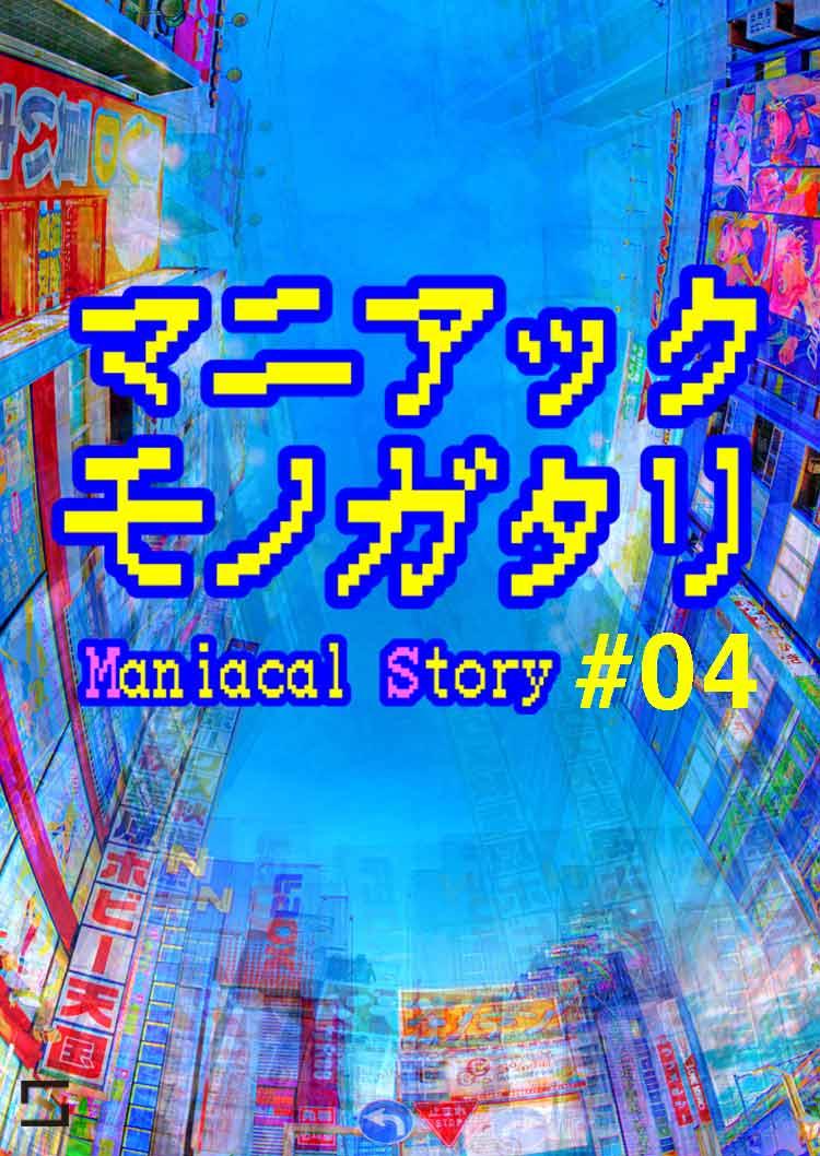 マニアックモノガタリ VOL.4