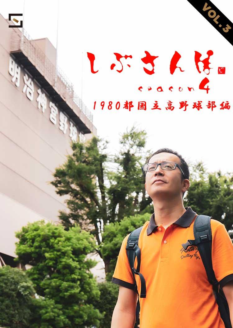 しぶさんぽシーズン4 VOL.3