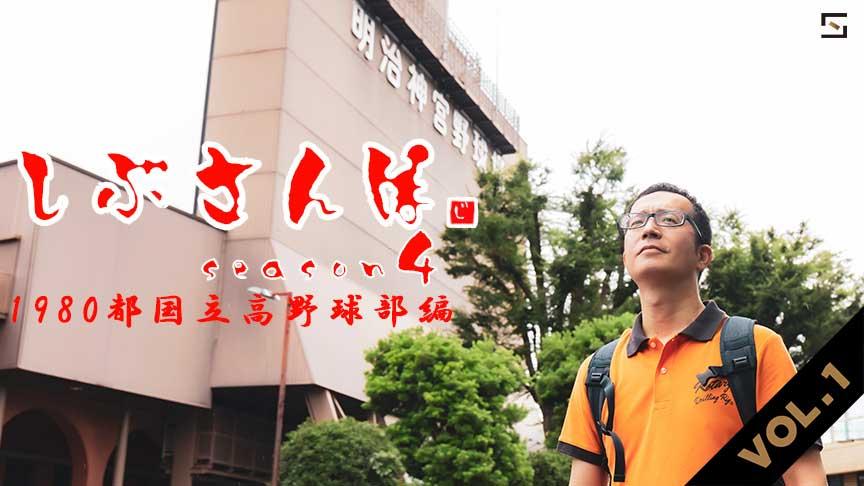 しぶさんぽシーズン4 VOL.1