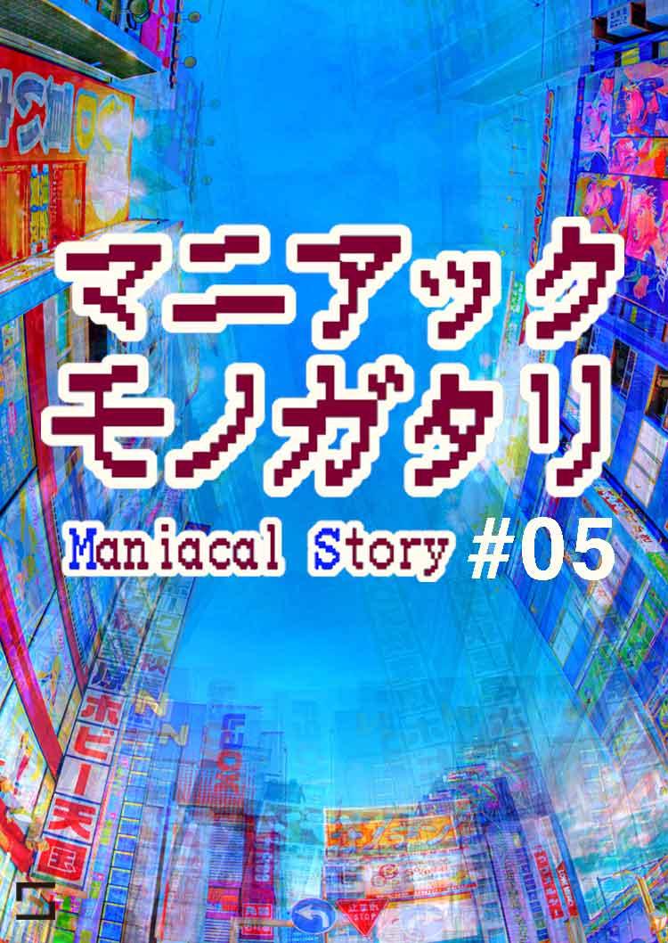 マニアックモノガタリ VOL.5