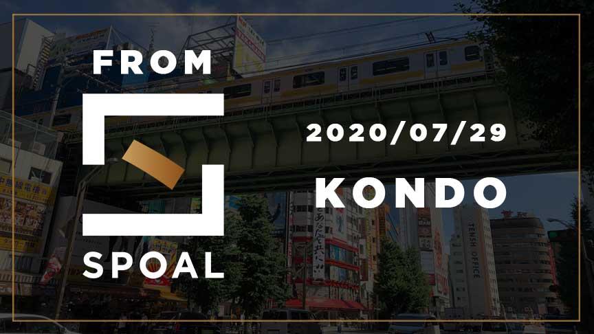 FromSPOAL KONDO 2020/07/29