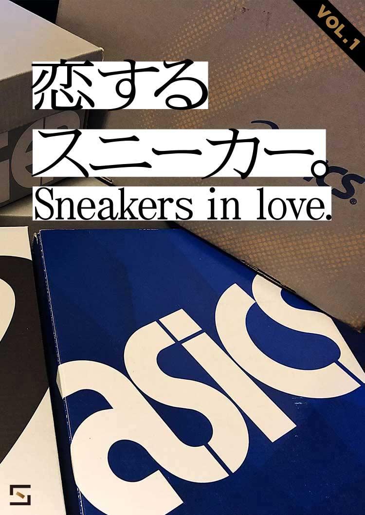 恋するスニーカー Season3 VOL.1