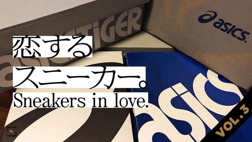 恋するスニーカー Season3 VOL.3