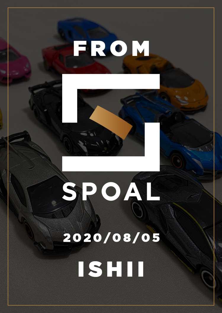 FromSPOAL ISHII 2020/08/05