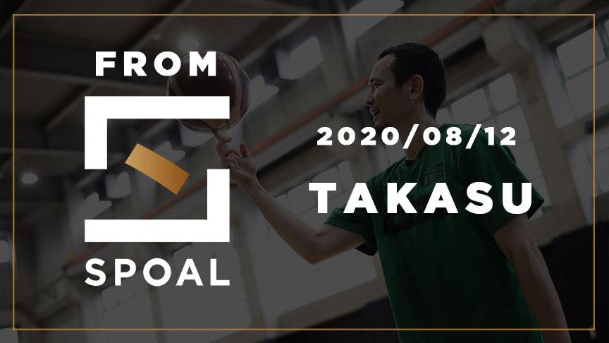 FromSPOAL TAKASU 2020/08/12