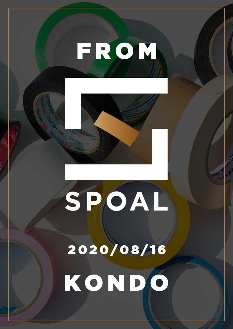 FromSPOAL KONDO 2020/08/16