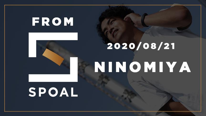 FromSPOAL Ninomiya 2020/08/21