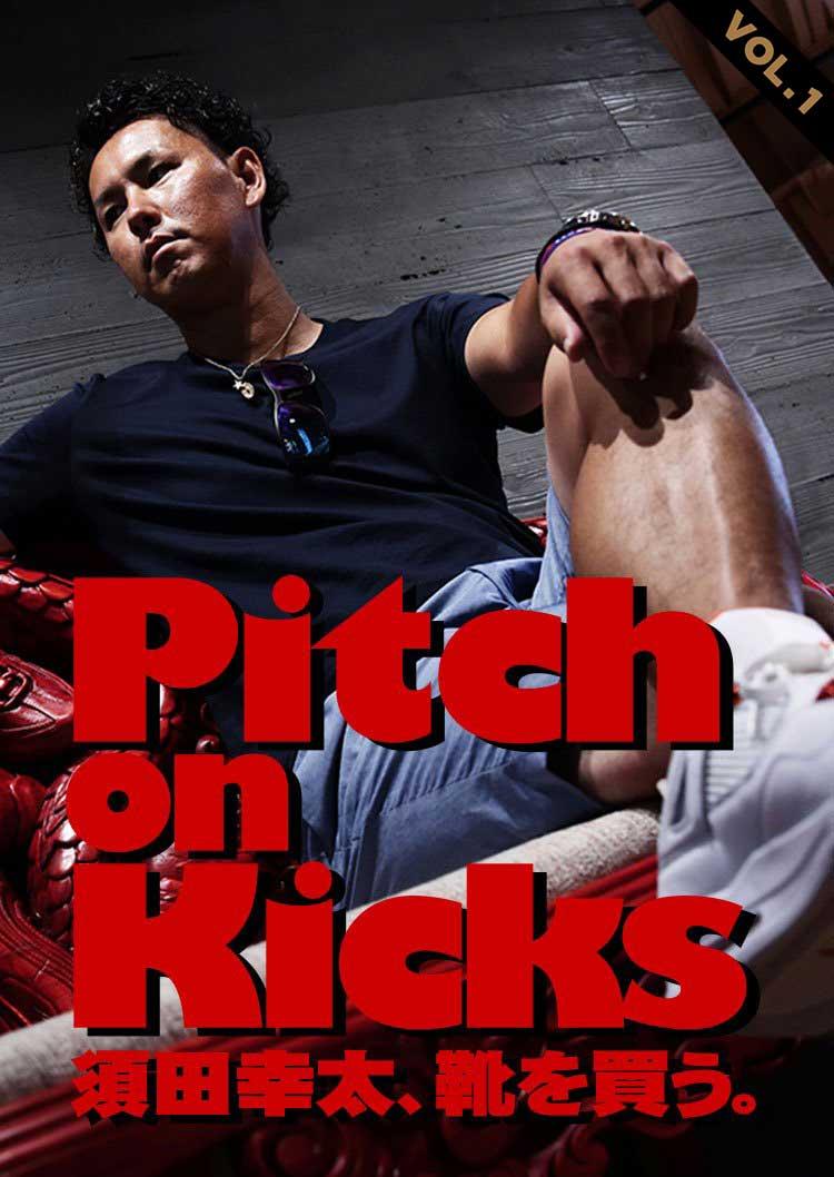 Pitch on Kicks 須田幸太、靴を買う。 VOL.1