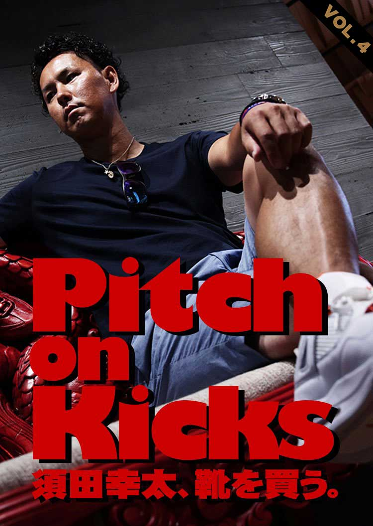 Pitch on Kicks 須田幸太、靴を買う。 VOL.4