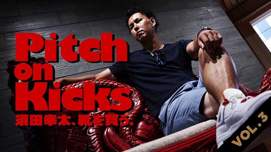 Pitch on Kicks 須田幸太、靴を買う。 VOL.3