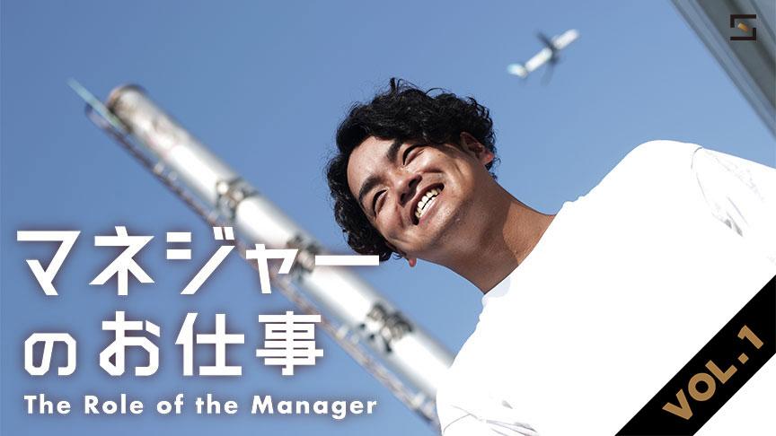 マネジャーのお仕事 Season2 VOL.1