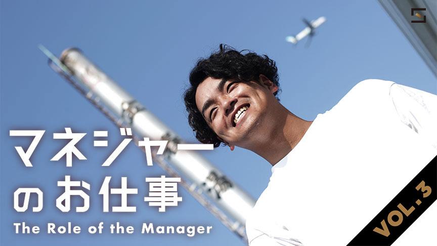 マネジャーのお仕事 Season2 VOL.3