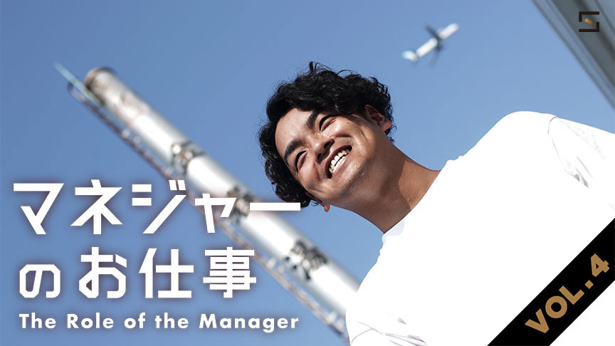 マネジャーのお仕事 Season2 VOL.4