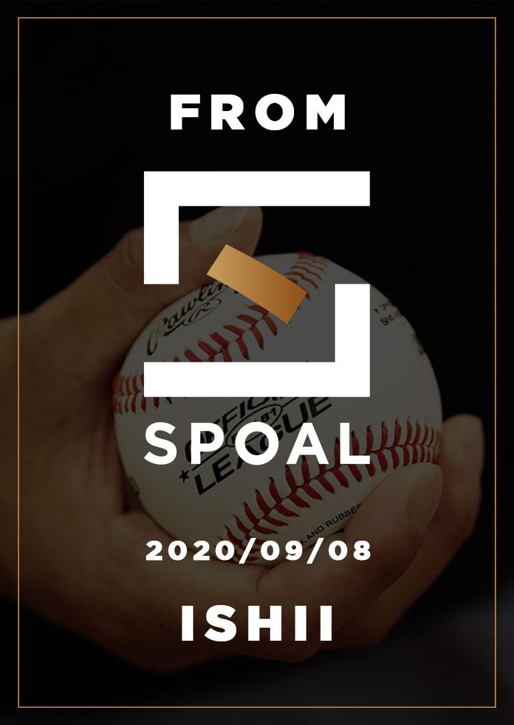 FromSPOAL ISHII 2020/09/08