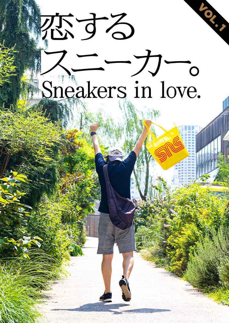 恋するスニーカー Season4 VOL.1