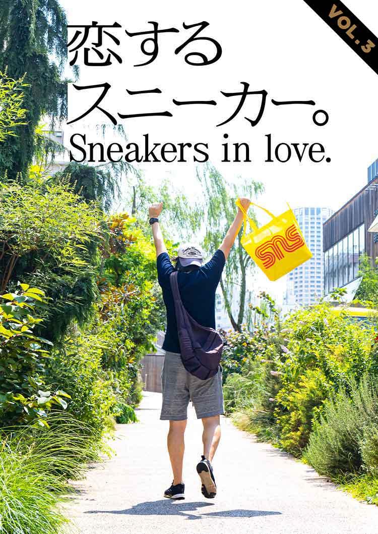 恋するスニーカー Season4 VOL.3