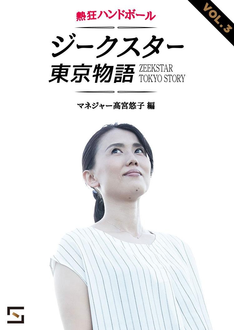 ジークスター東京物語マネジャー髙宮悠子篇 VOL.3