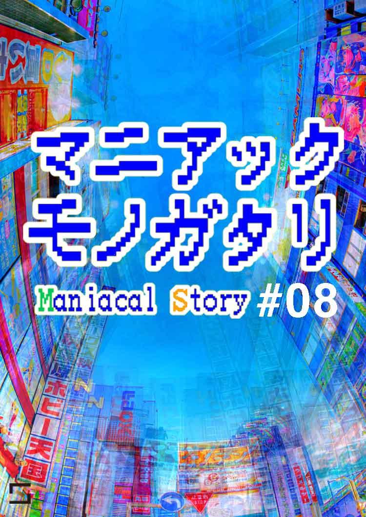 マニアックモノガタリ VOL.8