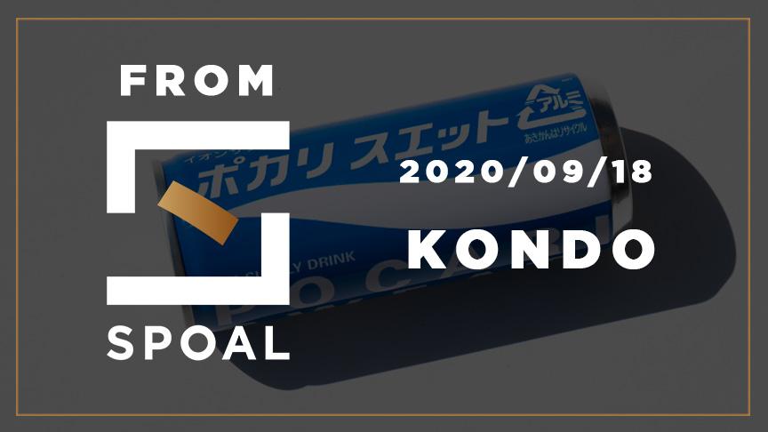 FromSPOAL KONDO 2020/09/18