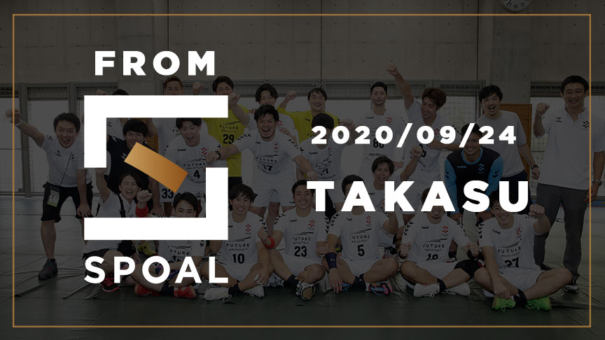 FromSPOAL TAKASU 2020/09/24
