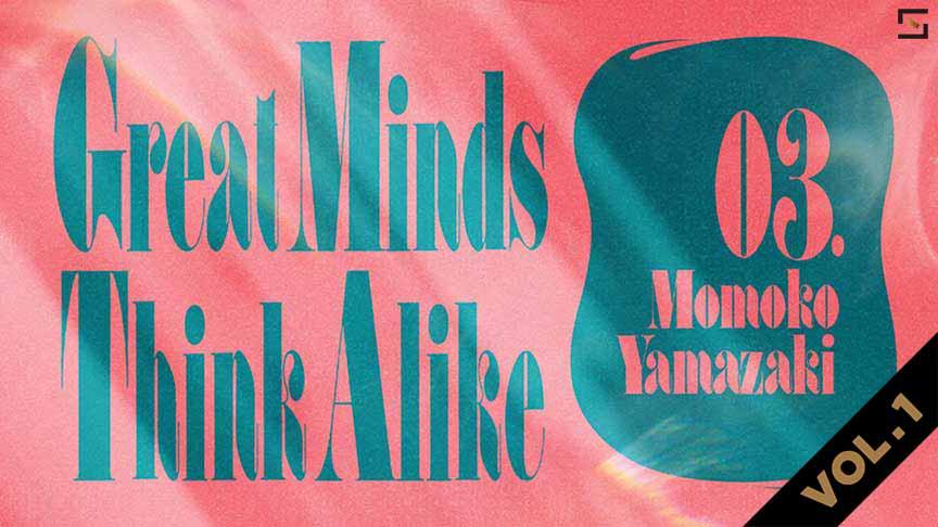 Great Minds Think Alike YAMAZAKI VOL.1