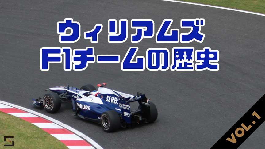 ウィリアムズF1チームの歴史 VOL.1