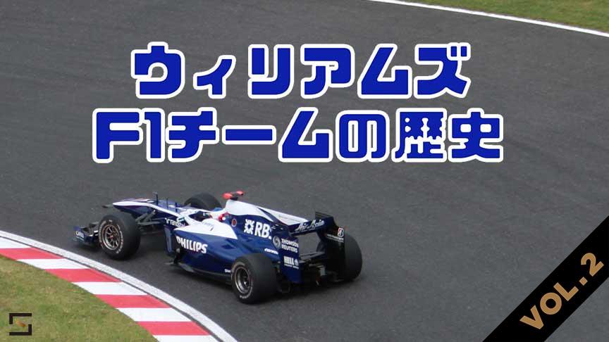 ウィリアムズF1チームの歴史 VOL.2