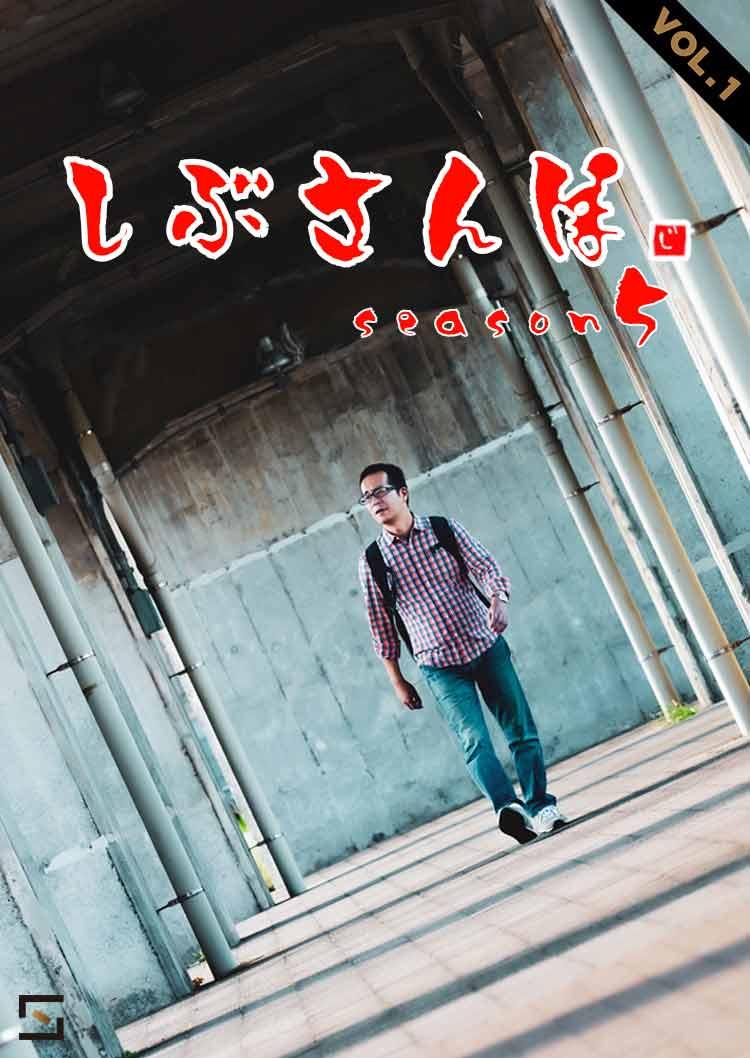 しぶさんぽシーズン5 VOL.1