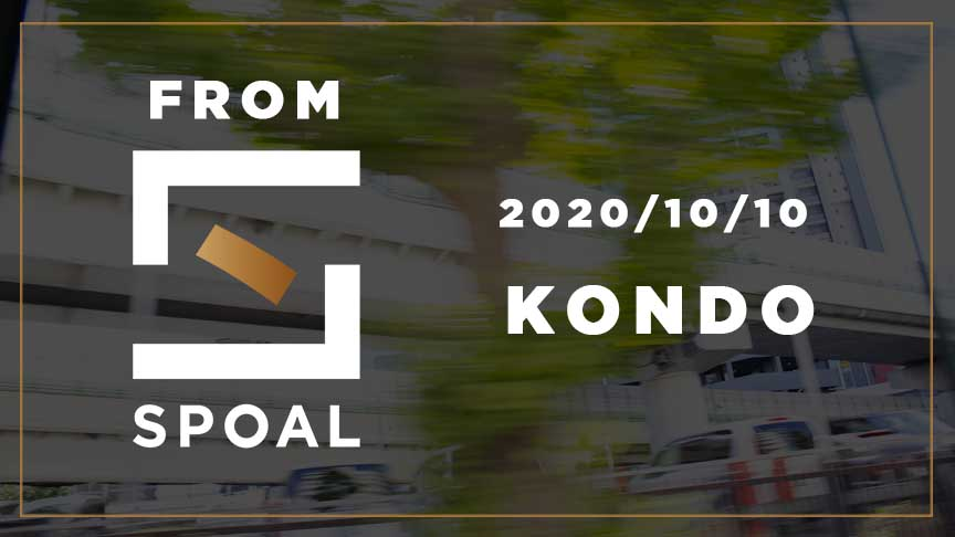 FromSPOAL KONDO 2020/10/10