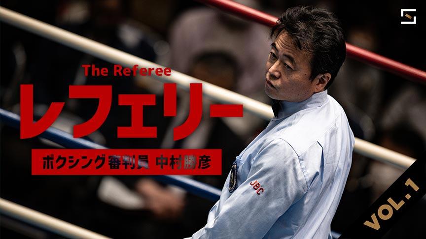 レフェリー ボクシング審判員 中村勝彦 VOL.1