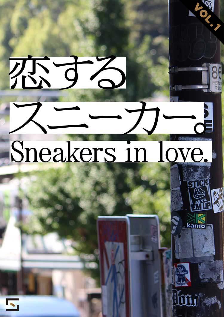 恋するスニーカー Season5 VOL.1