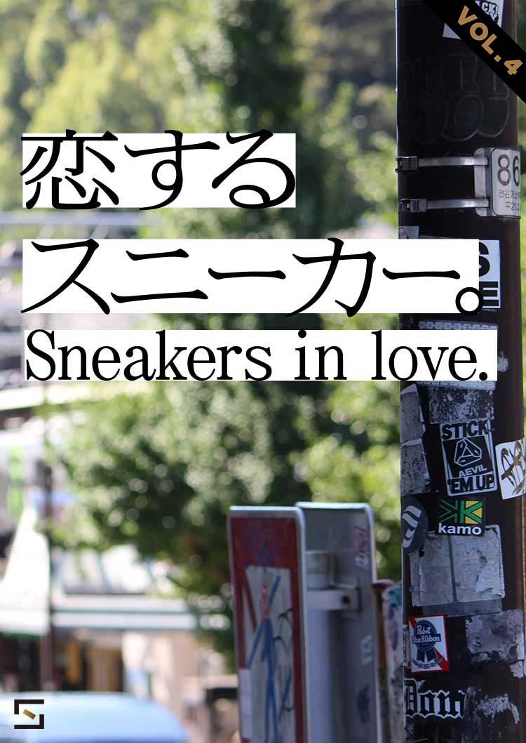 恋するスニーカー Season5 VOL.4