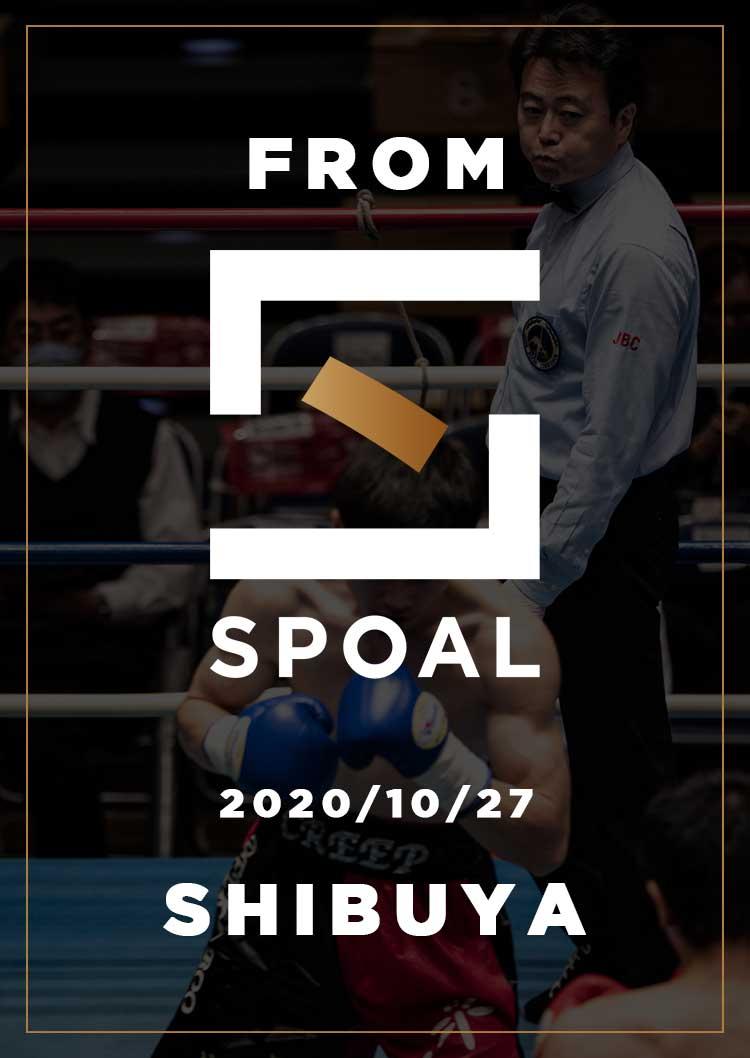 FromSPOAL SHIBUYA 2020/10/27
