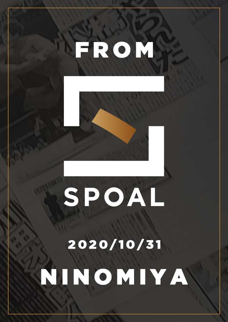 FromSPOAL NINOMIYA 2020/10/31