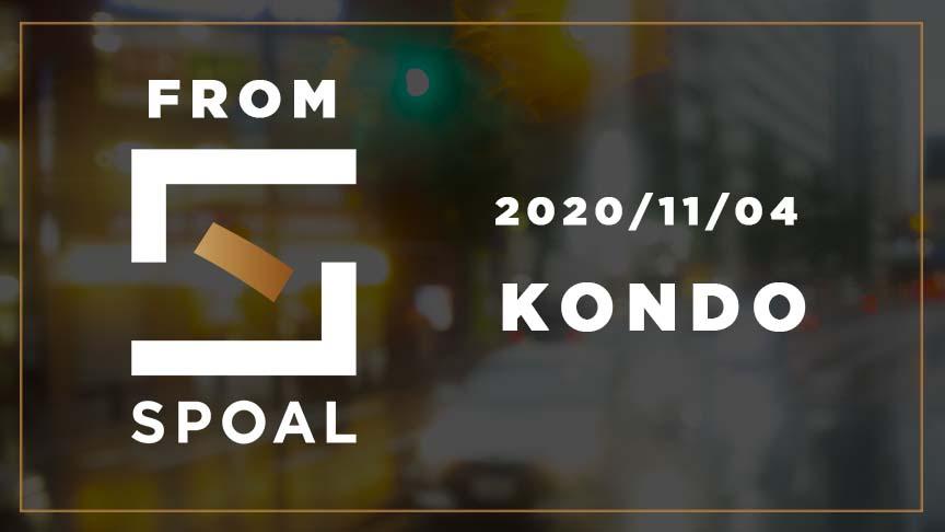 FromSPOAL KONDO 2020/11/04