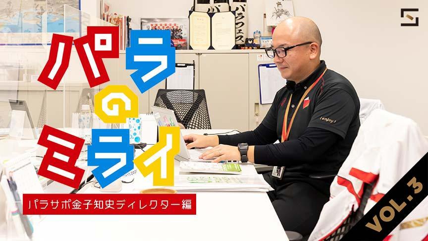 パラのミライS2 パラのミライ金子ディレクター編 VOL.3