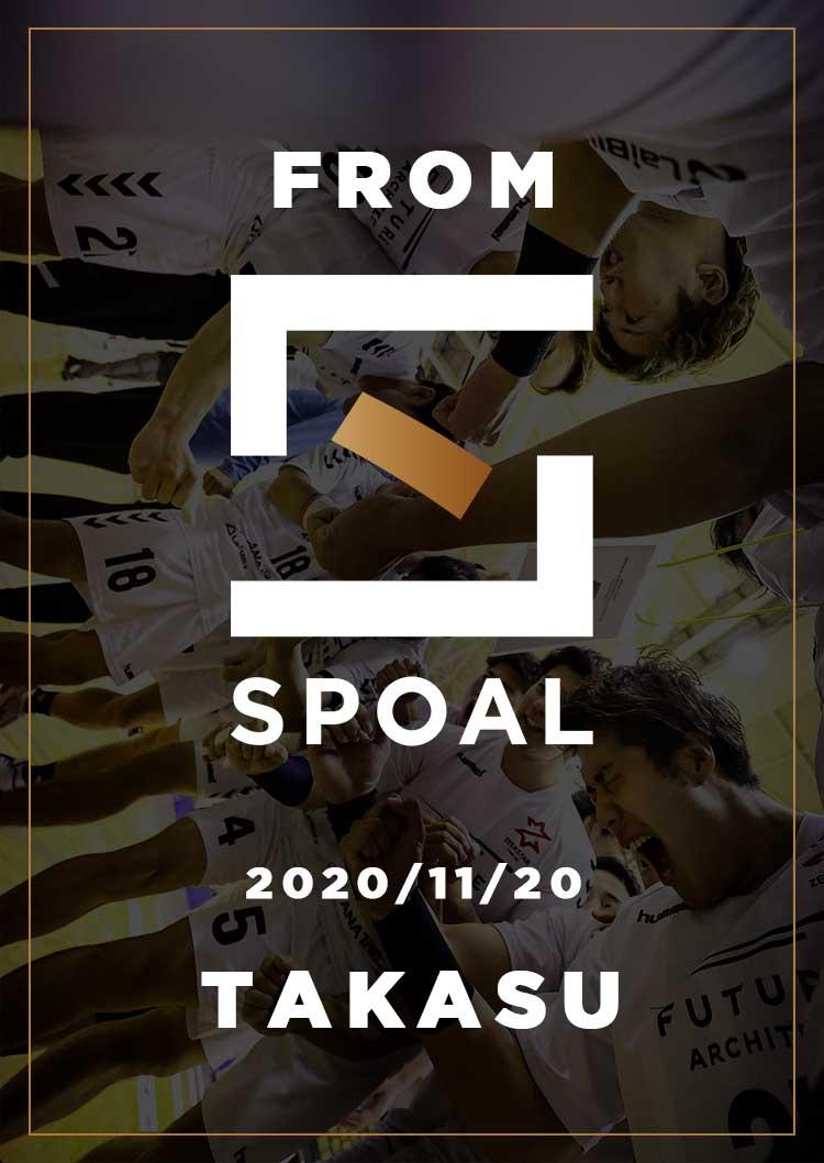 FromSPOAL TAKASU 2020/11/20