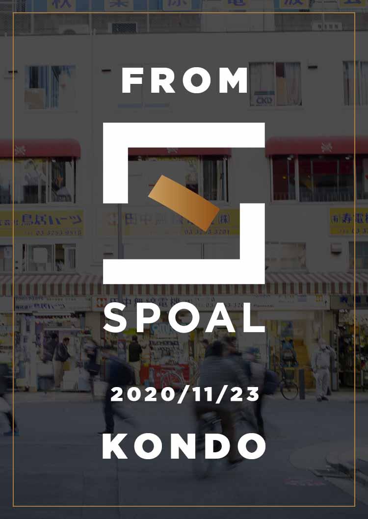 FromSPOAL KONDO 2020/11/23