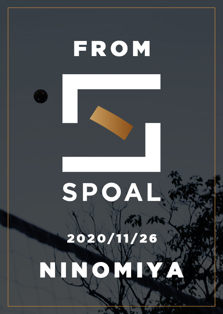 FromSPOAL NINOIYA 2020/11/26