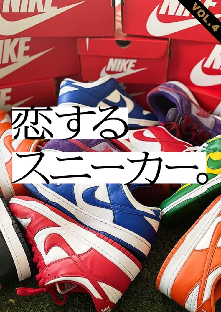 恋するスニーカー Season6 VOL.4