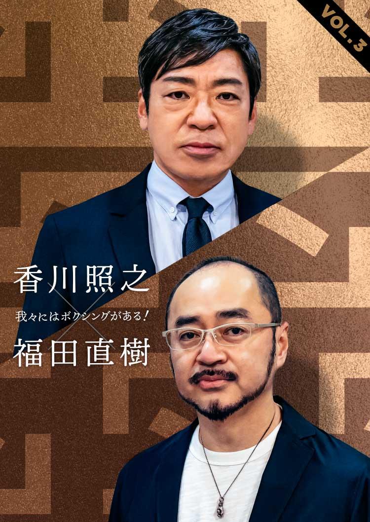 香川照之×福田直樹対談 我々にはボクシングがある VOL.3
