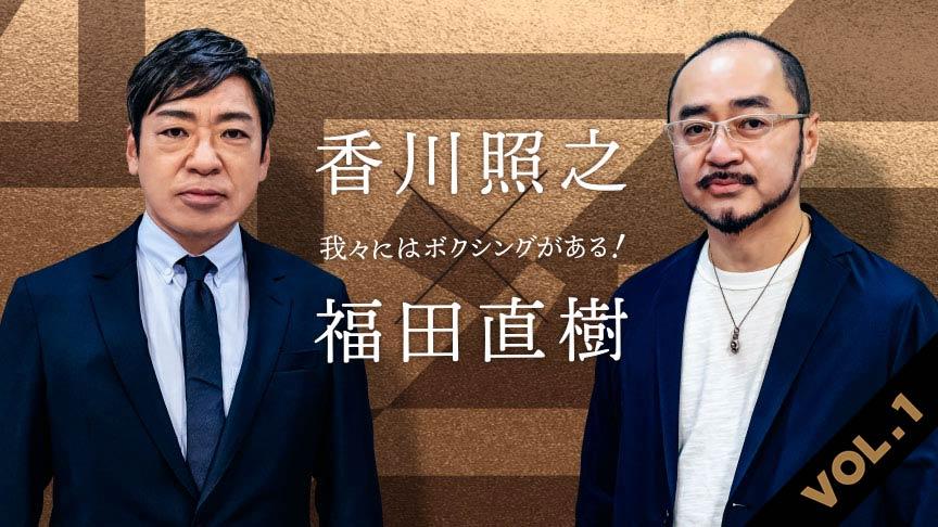 香川照之×福田直樹対談 我々にはボクシングがある VOL.1