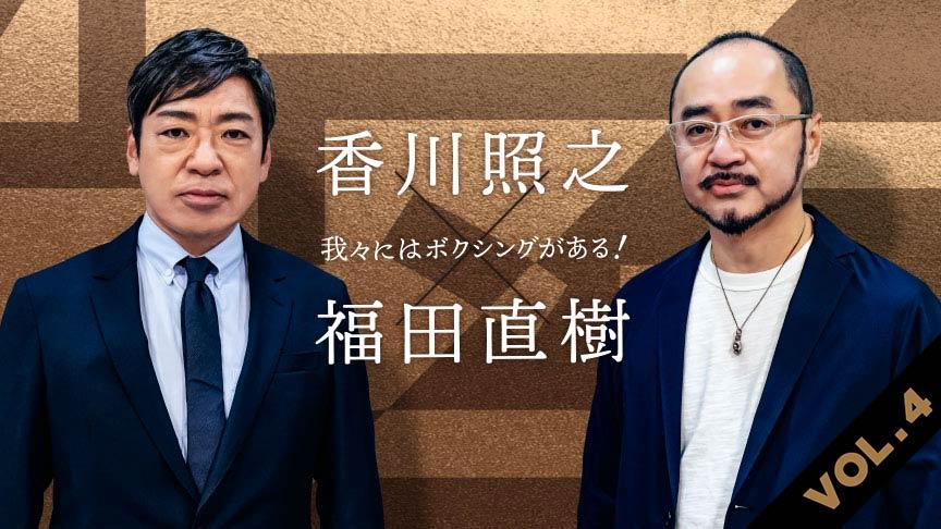 香川照之×福田直樹対談 我々にはボクシングがある VOL.4