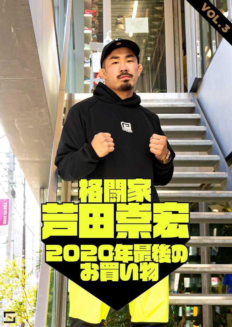 格闘家芦田崇宏 2020年最後のお買い物 VOL.3