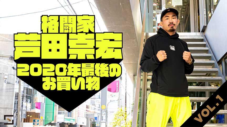 格闘家芦田崇宏 2020年最後のお買い物 VOL.1