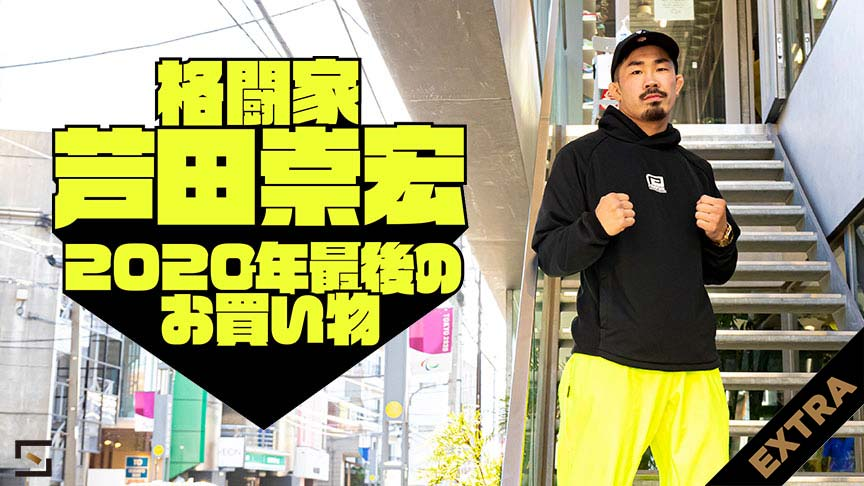 格闘家芦田崇宏 2020年最後のお買い物 VOL.EXTRA