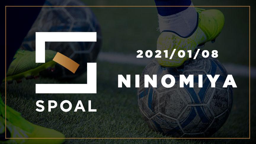 FromSPOAL NINOMIYA 2021/01/08