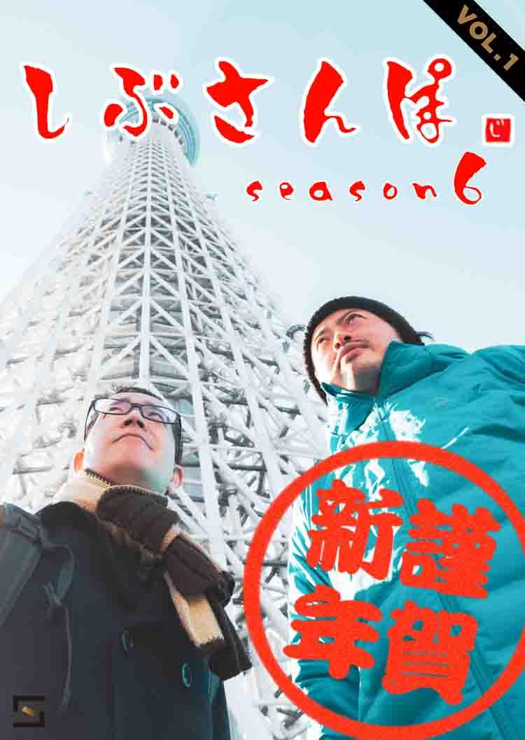 新春しぶさんぽ VOL.1