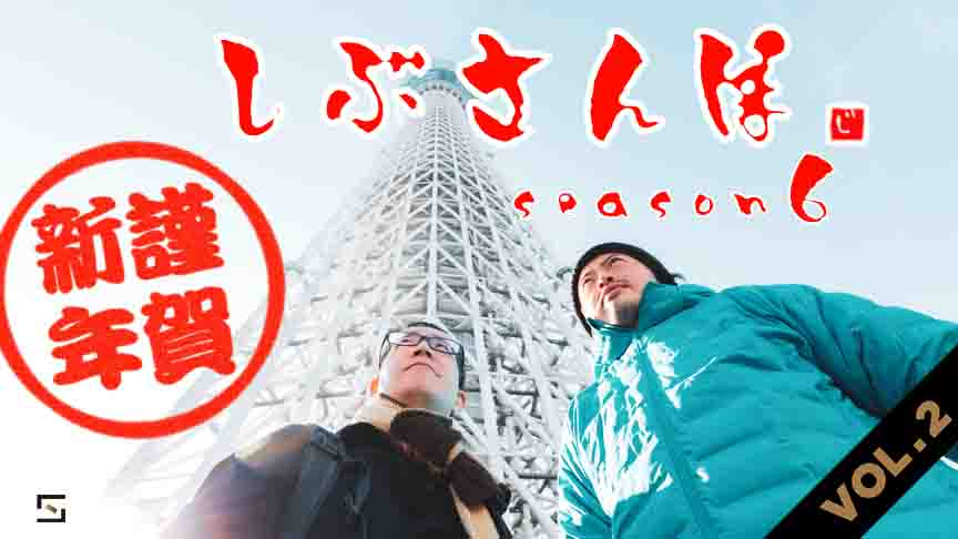 新春しぶさんぽ VOL.2
