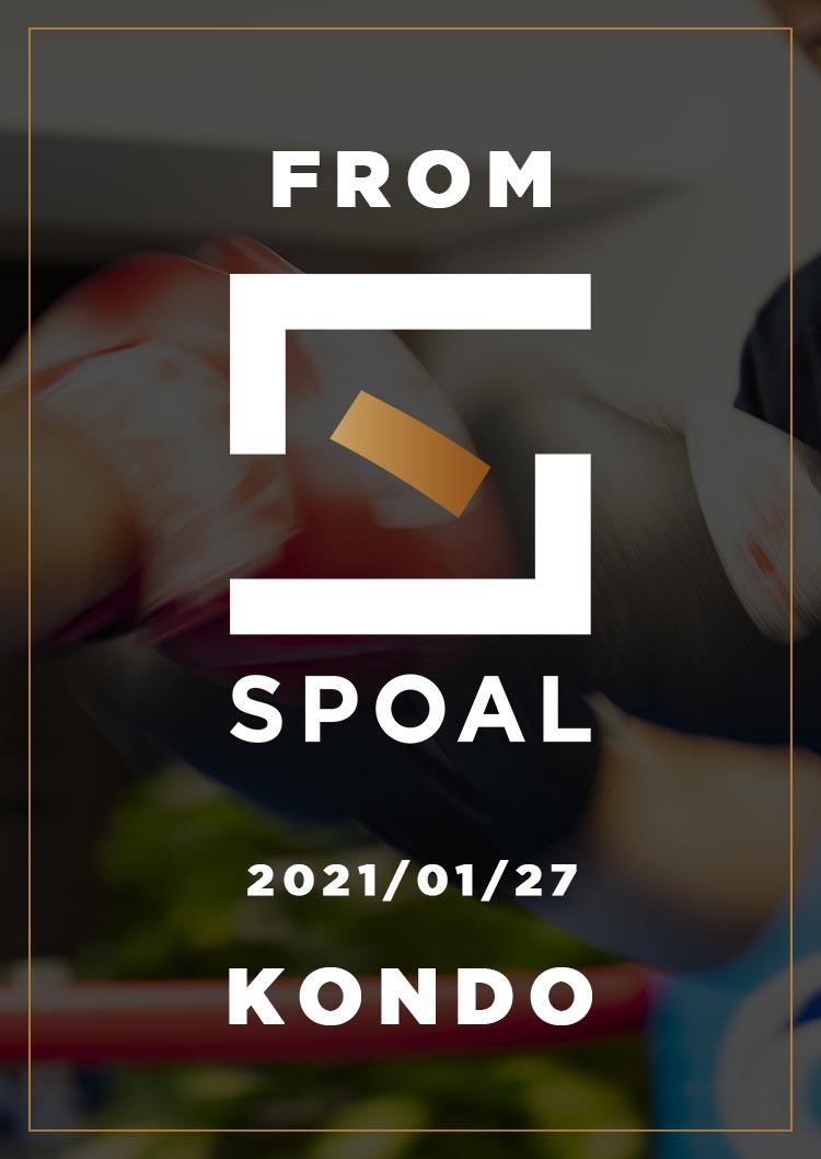 FromSPOAL KONDO 2021/01/27
